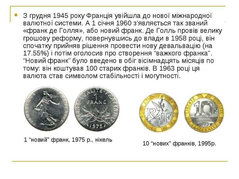 З грудня 1945 року Франція увійшла до нової міжнародної валютної системи. А 1...