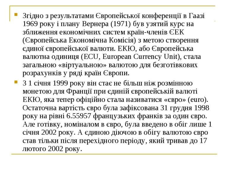 Згідно з результатами Європейської конференції в Гаазі 1969 року і плану Верн...