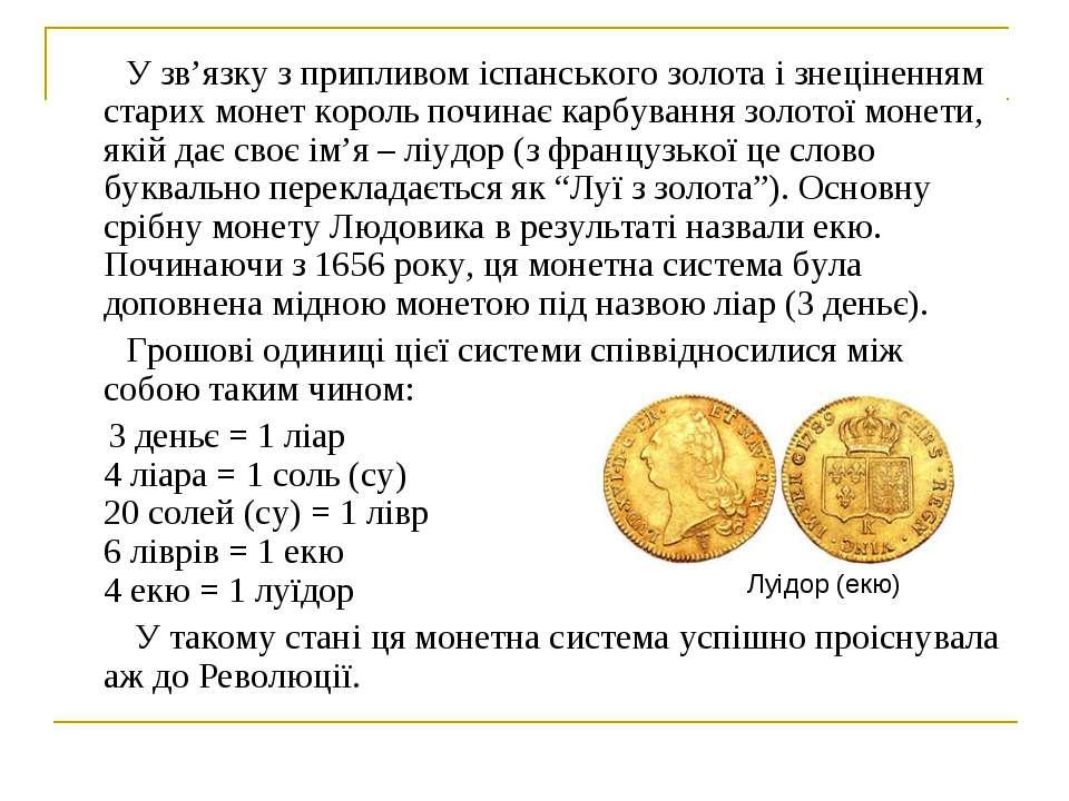 У зв'язку з припливом іспанського золота і знеціненням старих монет король по...
