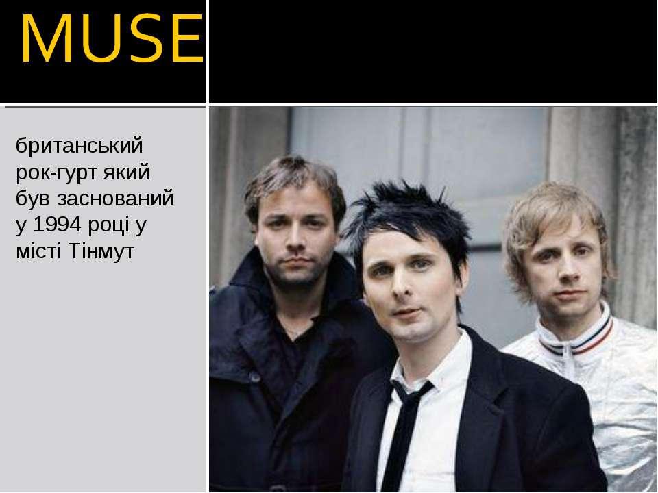 британський рок-гурт який був заснований у 1994 році у місті Тінмут