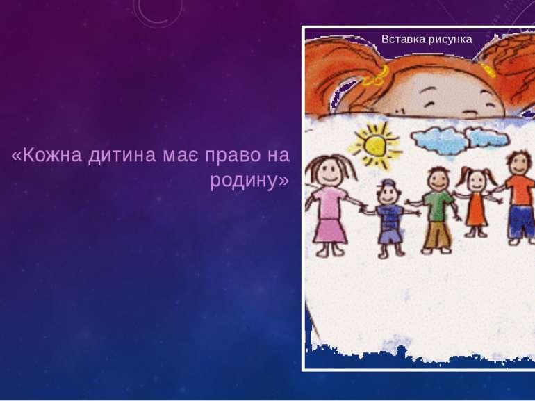 «Кожна дитина має право на родину»