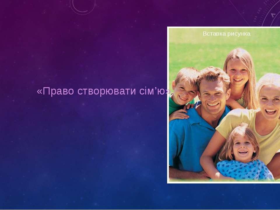 «Право створювати сім'ю»