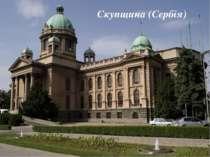 Скупщина (Сербія)