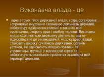 Виконавча влада - це одна з трьох гілок державної влади, котра організовує і ...