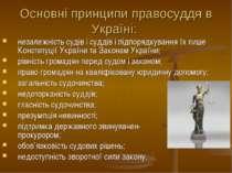 Основні принципи правосуддя в Україні: незалежність судів і суддів і підпоряд...