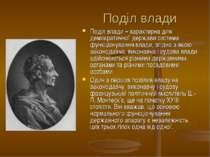 Поділ влади Поділ влади – характерна для демократичної держави система функці...