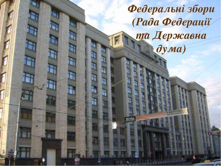 Федеральні збори (Рада Федерації та Державна дума)