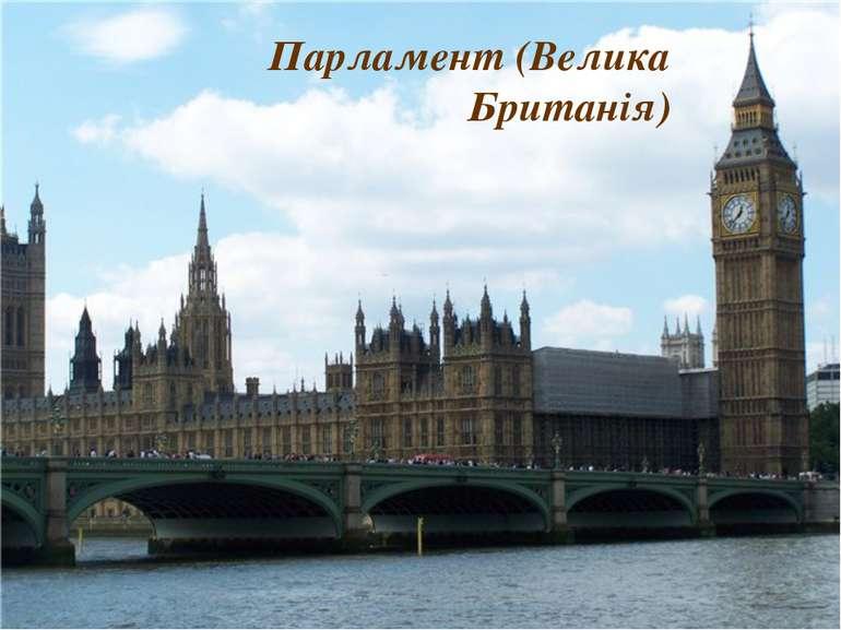 Парламент (Велика Британія)