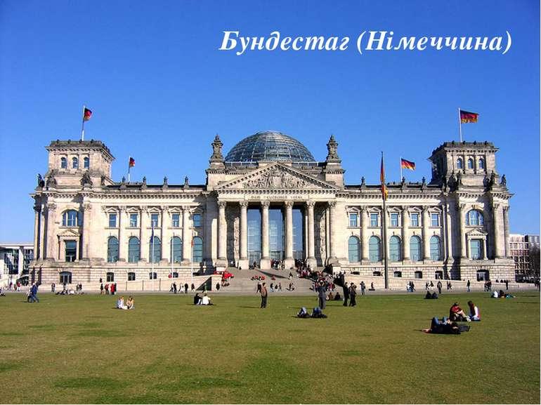 Бундестаг (Німеччина)