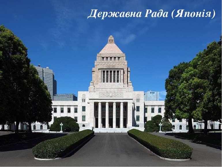 Державна Рада (Японія)