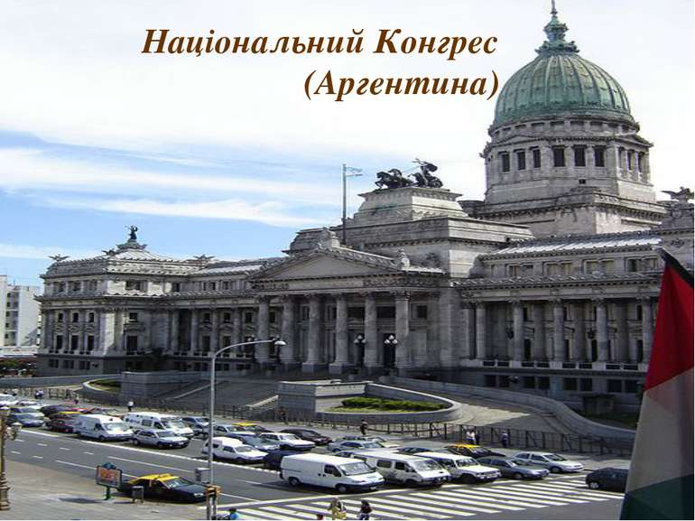Національний Конгрес (Аргентина)