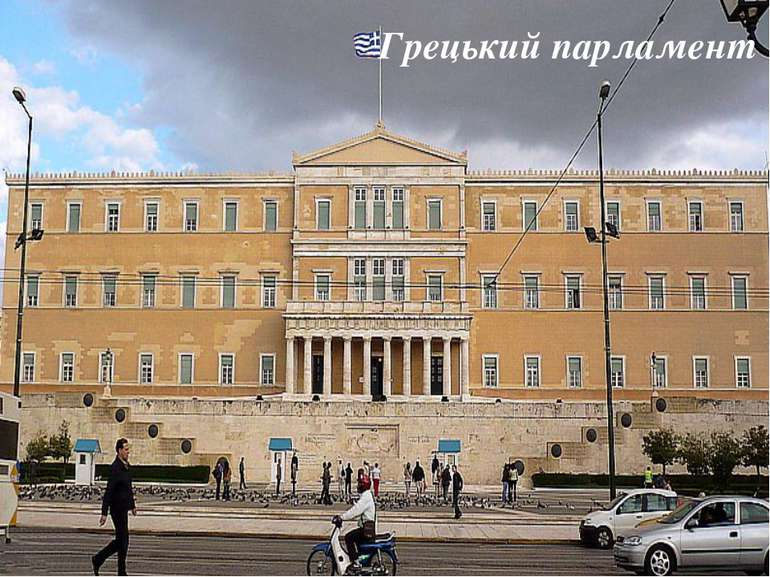 Грецький парламент
