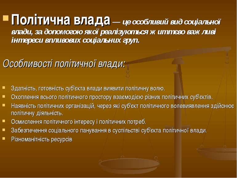 Політична влада — це особливий вид соціальної влади, за допомогою якої реаліз...