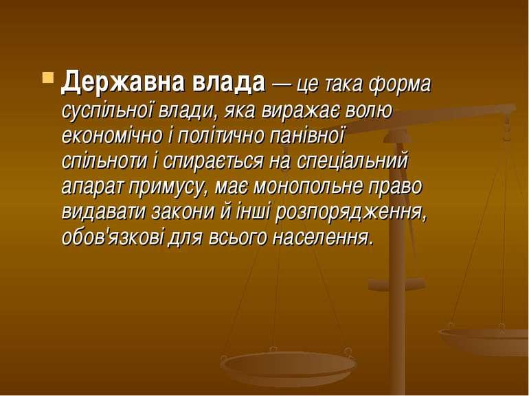 Державна влада — це така форма суспільної влади, яка виражає волю економічно ...