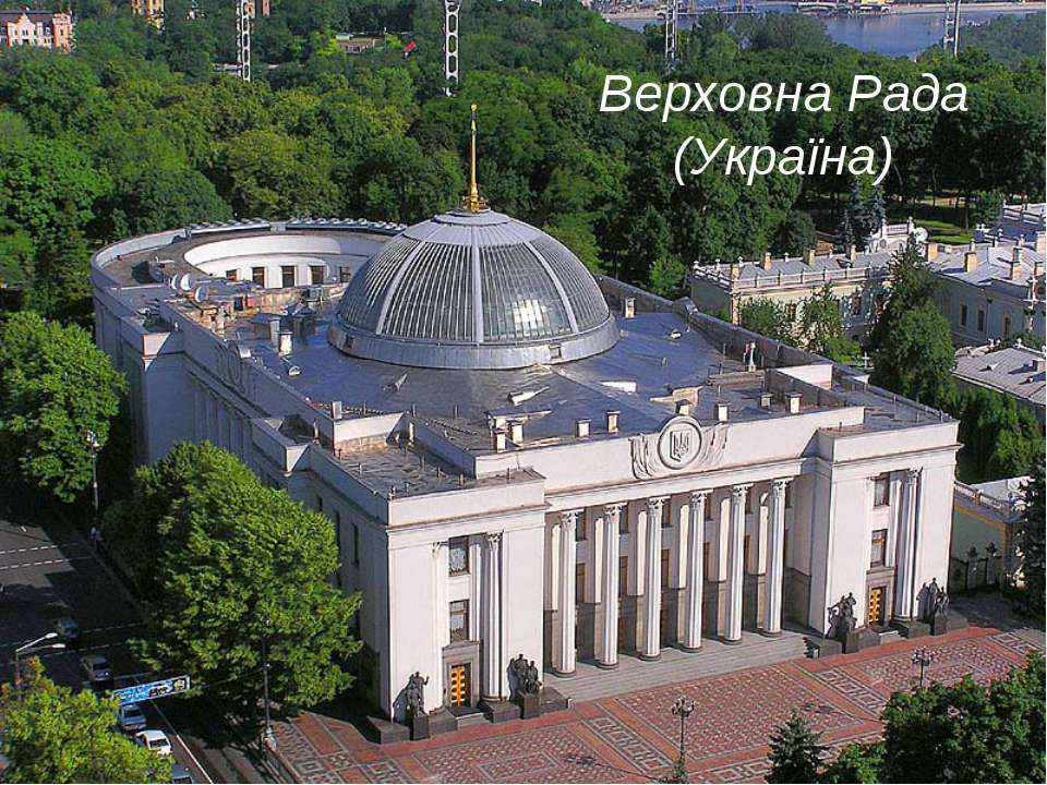 Верховна Рада (Україна) Верховна Рада (Україна)