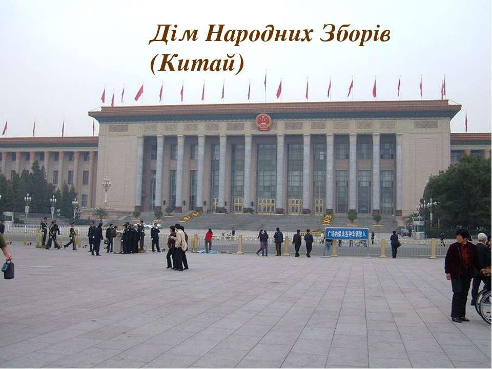 Дім Народних Зборів (Китай)