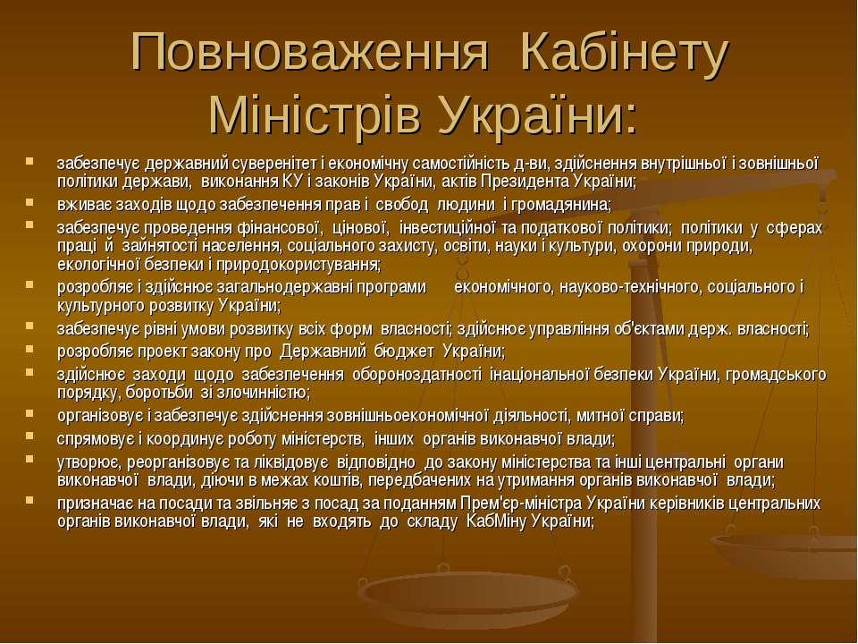 Повноваження Кабінету Міністрів України: забезпечує державний суверенітет і е...