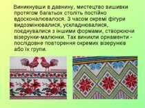 Виникнувши в давнину, мистецтво вишивки протягом багатьох століть постійно вд...