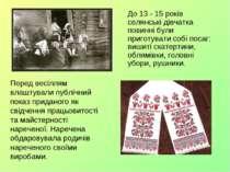 До 13 - 15 років селянські дівчатка повинні були приготувати собі посаг: виши...