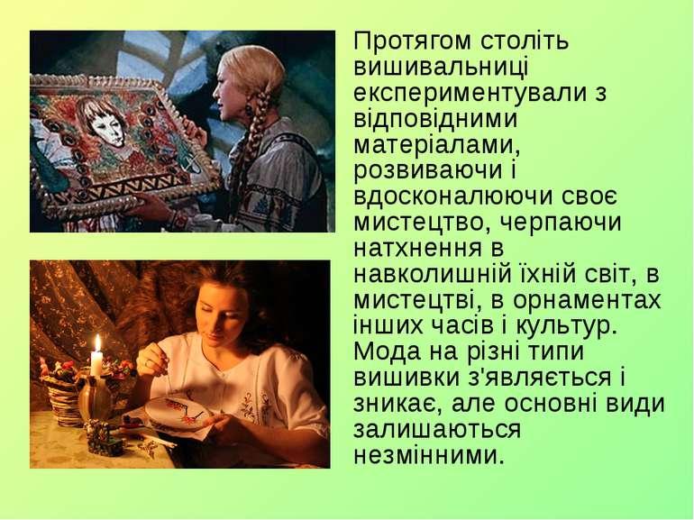 Протягом століть вишивальниці експериментували з відповідними матеріалами, ро...