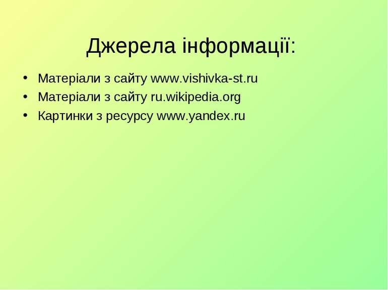 Джерела інформації: Матеріали з сайту www.vishivka-st.ru Матеріали з сайту ru...