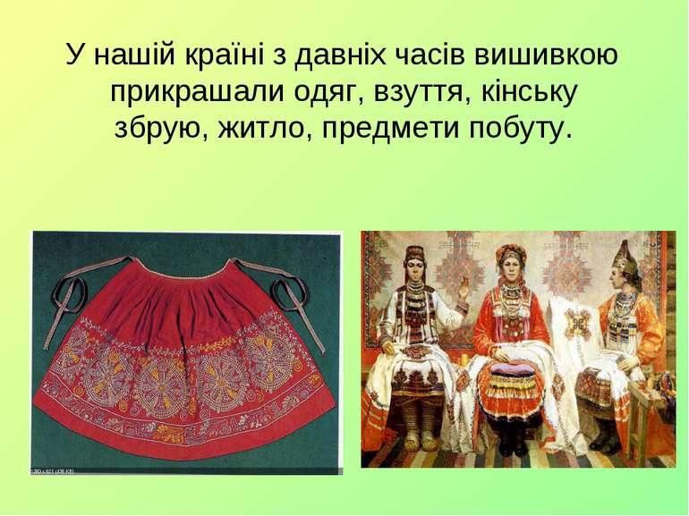 У нашій країні з давніх часів вишивкою прикрашали одяг, взуття, кінську збрую...