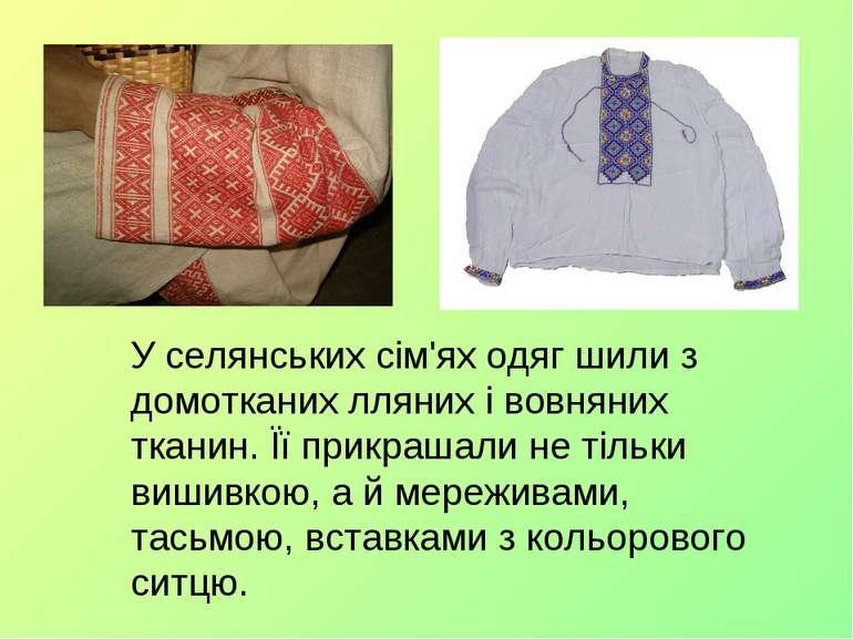 У селянських сім'ях одяг шили з домотканих лляних і вовняних тканин. Її прикр...