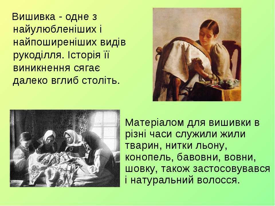 Вишивка - одне з найулюбленіших і найпоширеніших видів рукоділля. Історія її ...