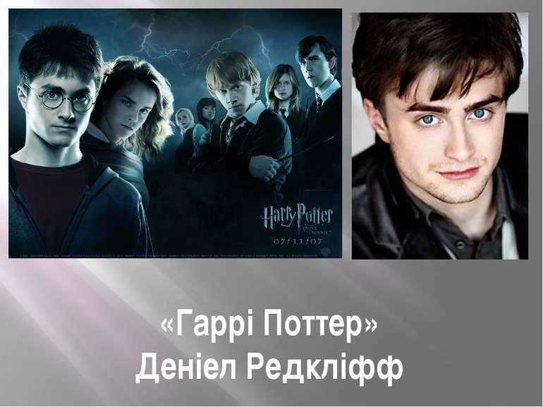 «Гаррі Поттер» Деніел Редкліфф