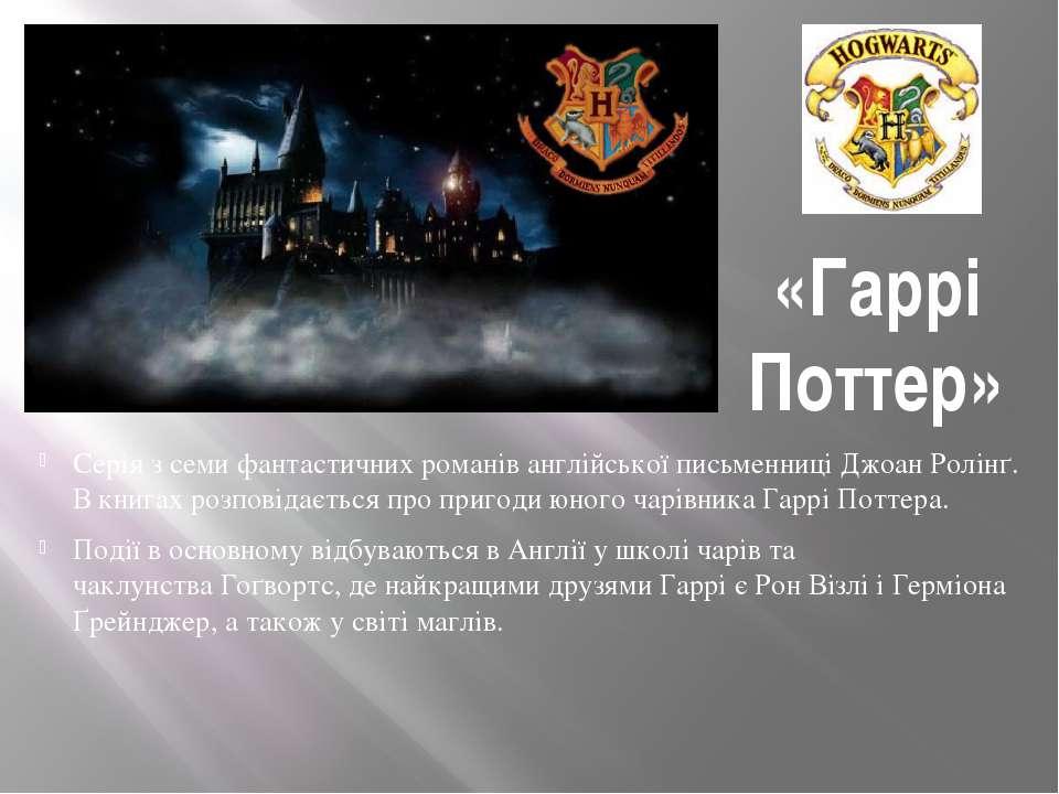 «Гаррі Поттер» Серія з семи фантастичних романів англійської письменниціДжоа...