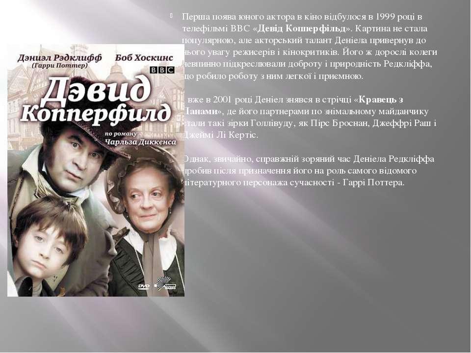 Перша поява юного актора в кіно відбулося в 1999 році в телефільмі BBC «Девід...