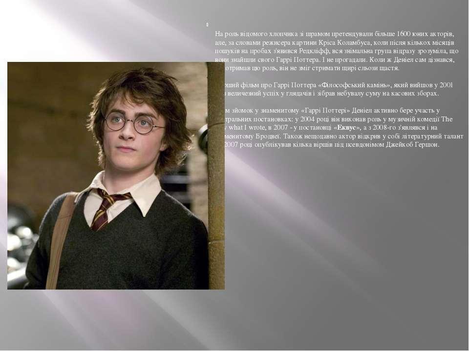 На роль відомого хлопчика зі шрамом претендували більше 1600 юних акторів, ал...