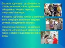 Загальна підготовка - це обізнаність із життям населення та його проблемами, ...