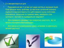 Б-о використовується для: Повідомлення про ті чи інші ідеї щодо суспільно зна...