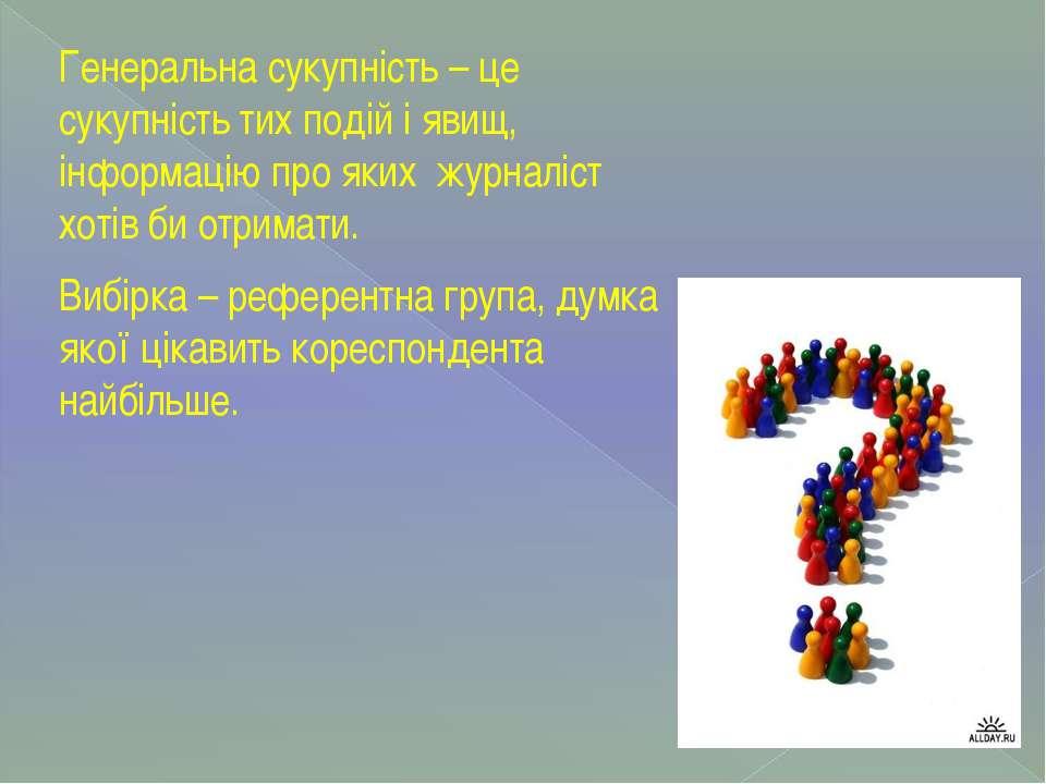 Генеральна сукупність – це сукупність тих подій і явищ, інформацію про яких ж...