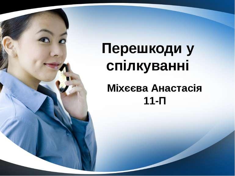 Перешкоди у спілкуванні Міхєєва Анастасія 11-П