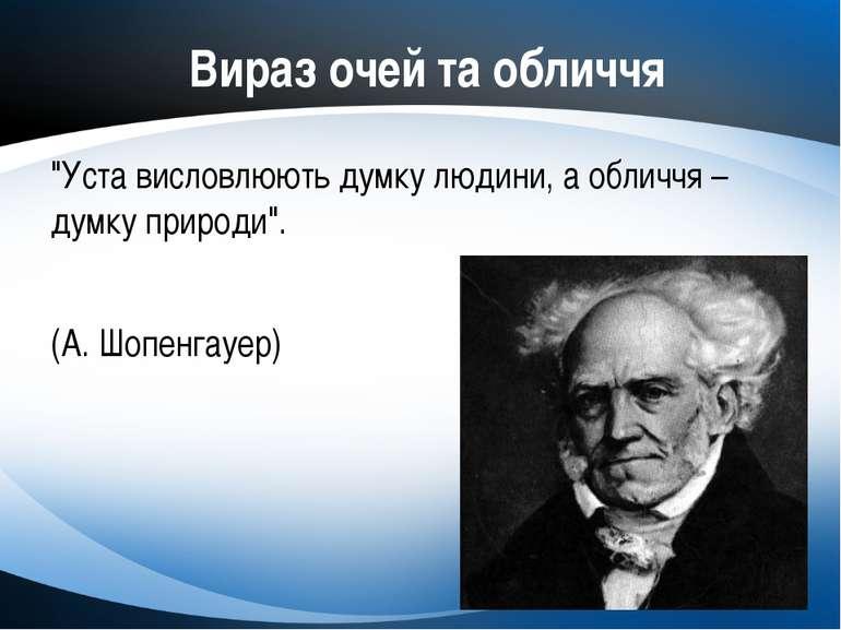 "Вираз очей та обличчя ""Уста висловлюють думку людини, а обличчя – думку приро..."