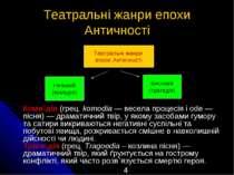 Театральні жанри епохи Античності Коме дія (грец. komodia— весела процесія і...