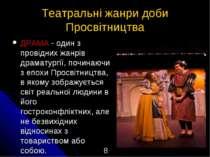 Театральні жанри доби Просвітництва ДРАМА - один з провідних жанрів драматург...