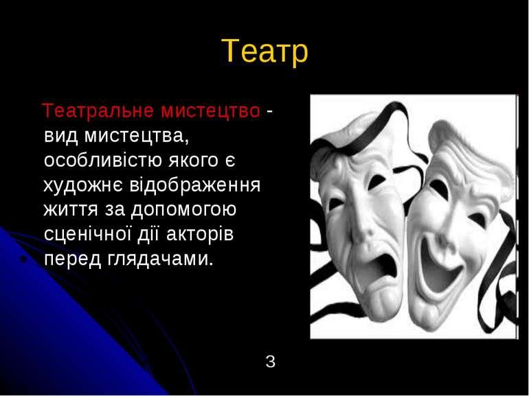 Театр Театральне мистецтво - вид мистецтва, особливістю якого є художнє відоб...