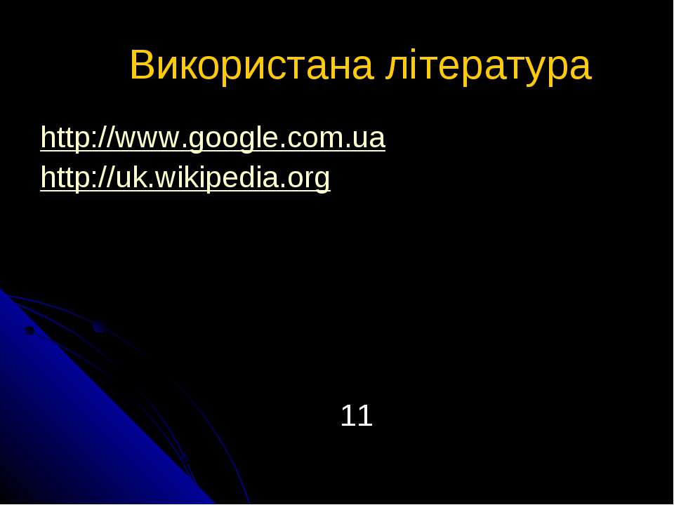 Використана література http://www.google.com.ua http://uk.wikipedia.org 11