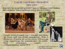 Сергій Сергійович Прокоф'єв 1891-1953 Видатний композитор-новатор, піаніст і ...