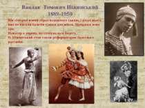 Вацлав Томович Ніжинський 1889-1950 Вінстворив новий образ чоловічого танцю,...