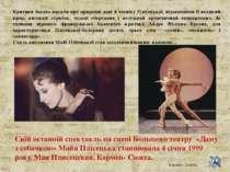 Критики багато писали про природні дані й техніку Плісецької, відзначаючи її ...
