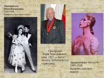 Лепешинская Ольга Васильевна 1916-2008 Балерина, балетний педагог Григорович ...