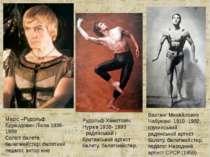Маріс –Рудольф Едуардович Лієпа 1936-1989 Соліст балета, балетмейстер, балетн...