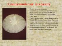 Спеціальний одяг для балету Пачка - жорстка спідниця, використовувана в балет...