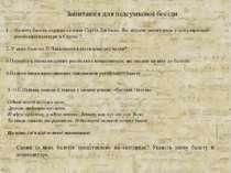 5. О.С.Пушкін описав її танець у своєму романі «Євгеній Онегін» Одной ногой к...