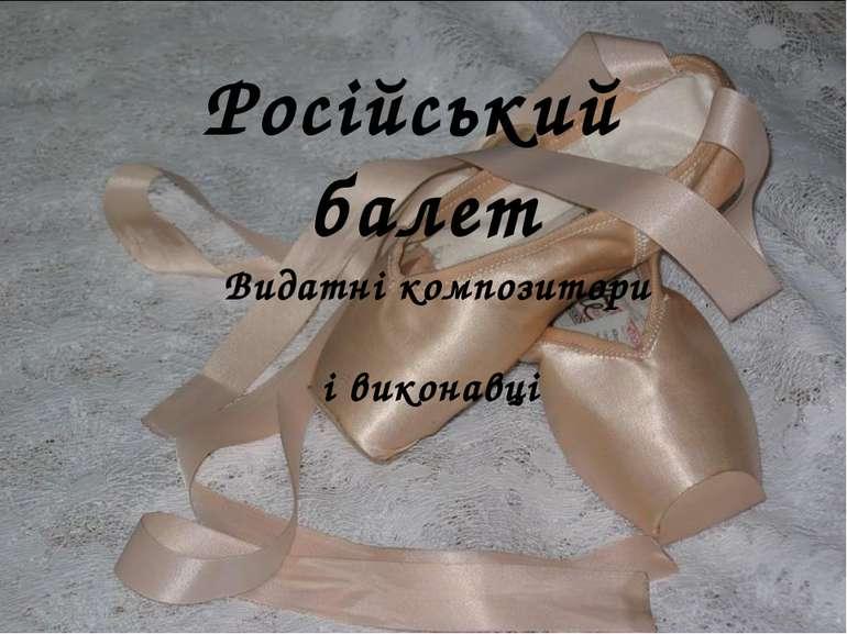Російський балет Видатні композитори і виконавці