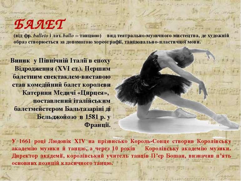 БАЛЕТ (від фр. balleto і лат. ballo – танцюю) вид театрально-музичного мистец...